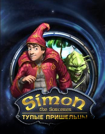 Simon the Sorcerer: Who'd Even Want Contact