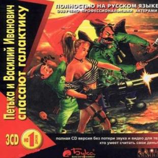 Pet'ka and Vasiliy Ivanovich rescue a galaxy