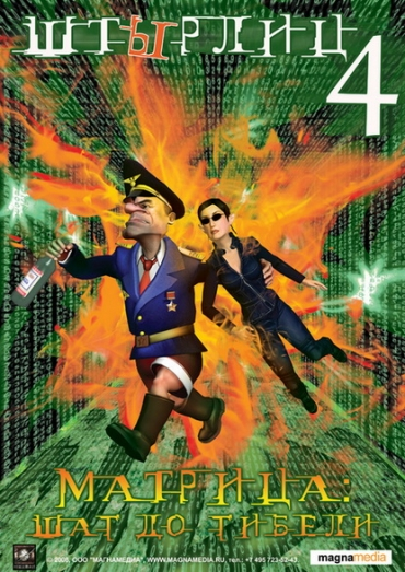 Stirlitz 4: the Matrix - the Step to destruction