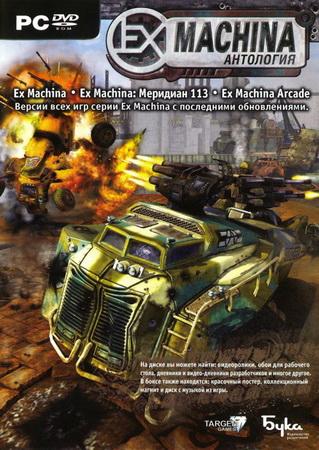 Hard Truck Apocalypse: Arcade