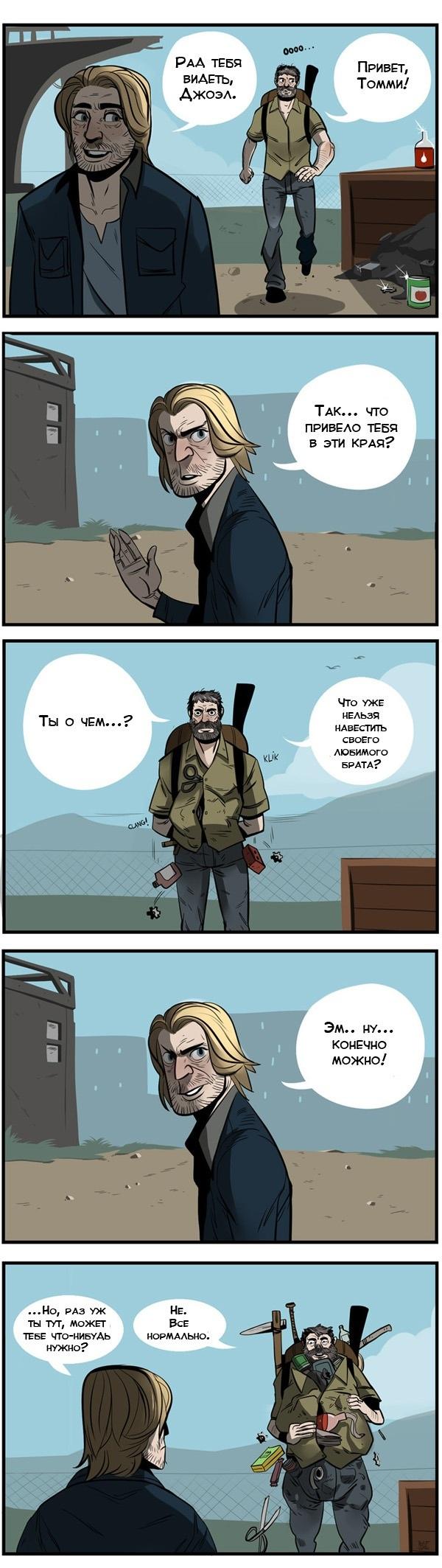 "The Last of Us - ""Собирательство"""