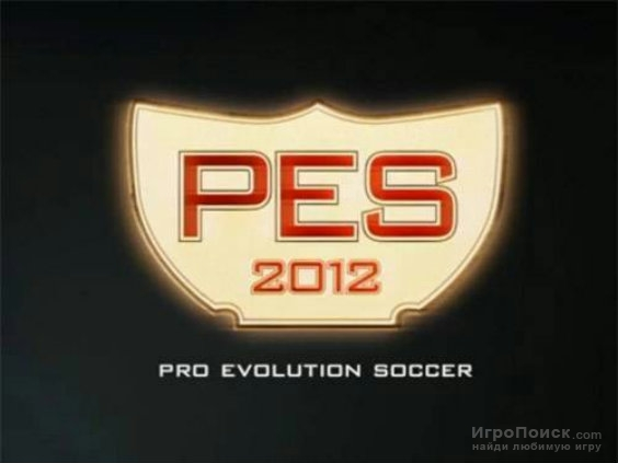 PES 2012 выйдет ориентировочно осенью