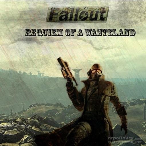 Это мод, который объединяет New Vegas и Fallout 3