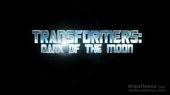 Transformers: Dark of the Moon в продаже
