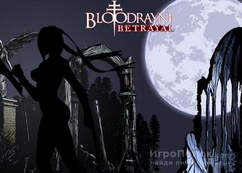 Разработчики Bloodrayne: Betreyal перенесли дату релиза игры