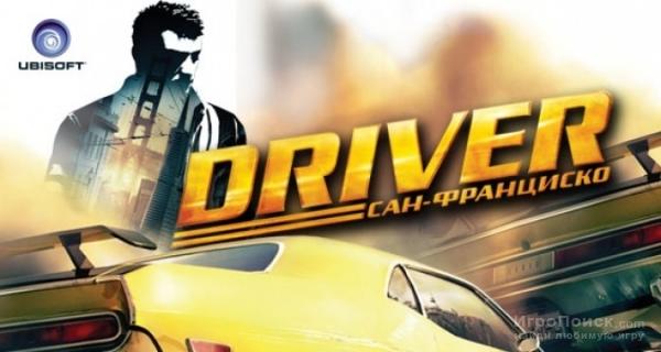 PC-версия Driver: San Francisco с DRM защитой