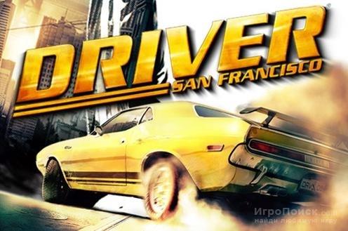 Видео игры Driver San Francisco