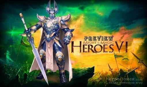 Might and Magic: Heroes VI отложен