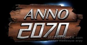 Трейлер Anno 2070