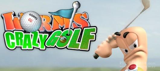 «Червячки» сыграют в гольф