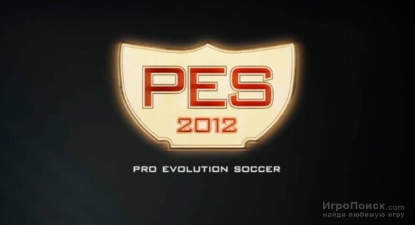 В PES2012 уже можно поиграть