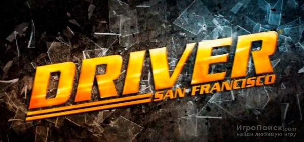 Создай свой фильм в Driver: San Francisco