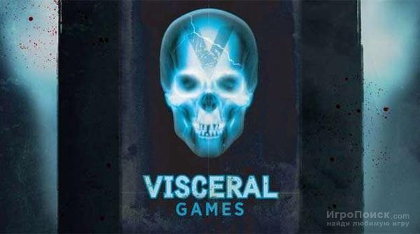 Visceral Games закрывают