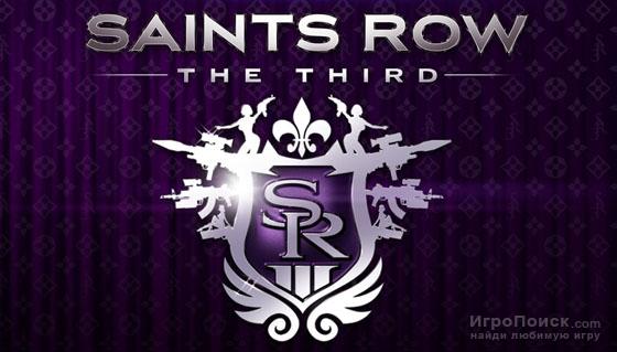 Варианты российских изданий Saints Row: The Third