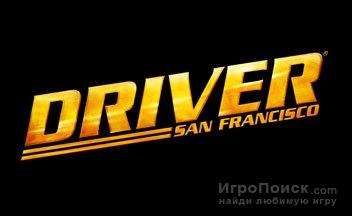 Driver San Francisco: В двух словах...