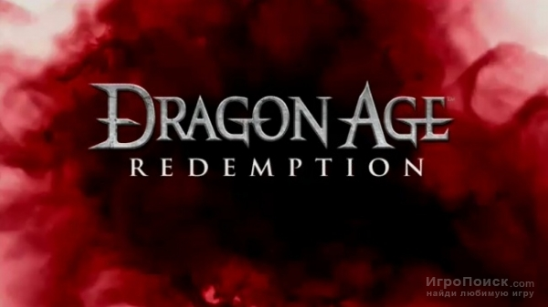 Dragon Age Redemption - Третий эпизод с русскими субтитрами