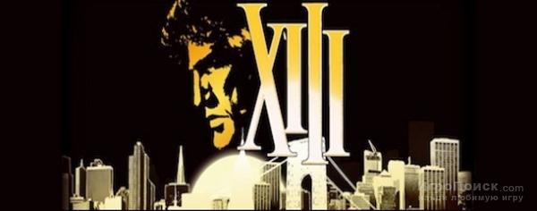 XIII возвращается