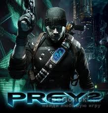 Prey 2(Будет или Небудет?)