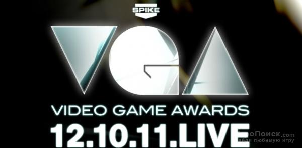 Номинанты VGA 2011