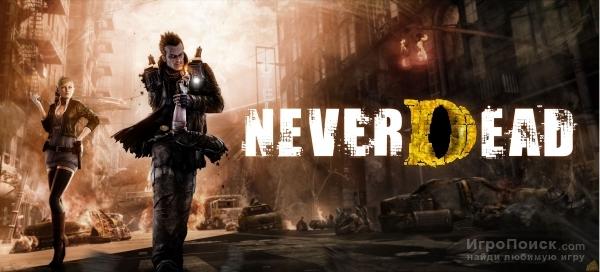 NeverDead поступит в продажу 2-го февраля