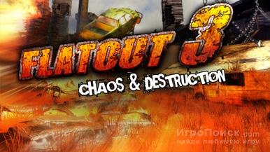 FlatOut 3 или FlatOut R.I.P