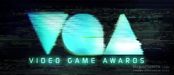 Номинанты и Победители VGA 2011