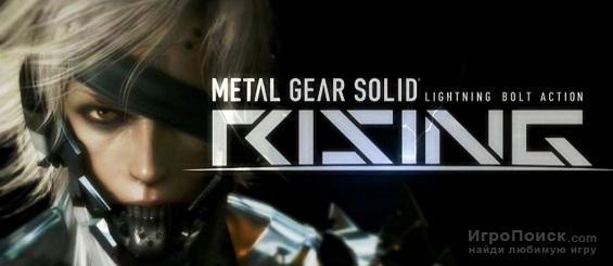 Metal Gear Rising Revengeance - я тебя слепила из того, что было...