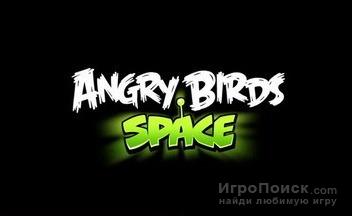 Фантастический успех Angry Birds Space