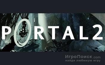 Недельный топ сервиса Steam: Portal 2 все еще актуален