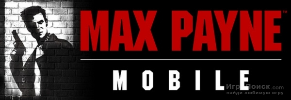 Названа дата выхода шутера Max Payne для мобильных устройств
