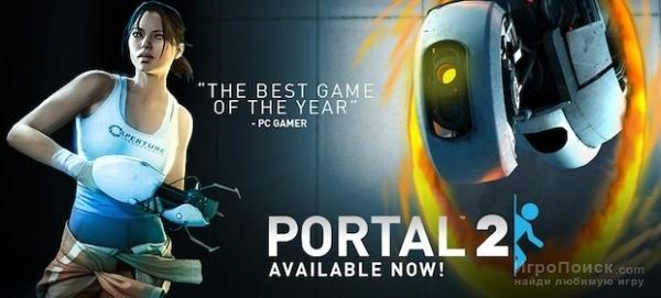 Valve готовит новое дополнение для игры Portal 2