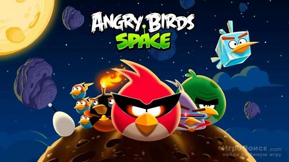 Доступно новое бесплатное обновление для Angry Birds Space