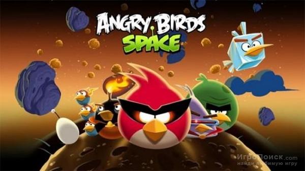 Angry Birds Space ставит очередной рекорд