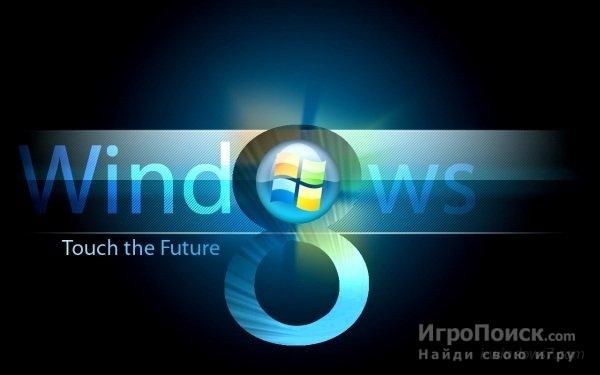 Windows 8 будет создана специально для ИГР
