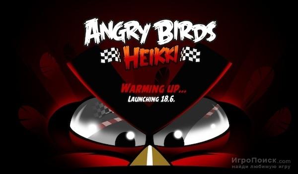Rovio тизерит Angry Birds Heikki