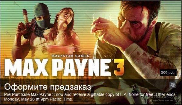 Оформи предзаказ на Max Payne 3 и получи L.A. Noire