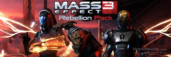 """Вышло новое DLC дополнение """"Rebellion Pack"""" для игры Mass Effect 3"""