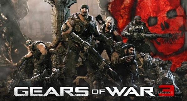 Epic Games больше не планирует выпускать DLC дополнения для Gears of War 3
