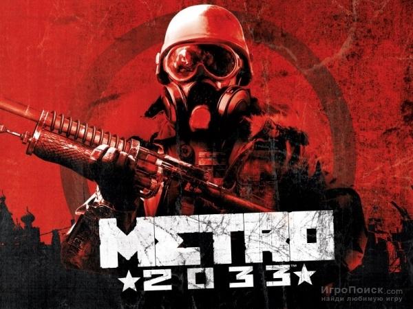 Продано 1.5 миллиона копий Metro 2033