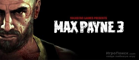 Rockstar закрывает создателей Max Payne 3