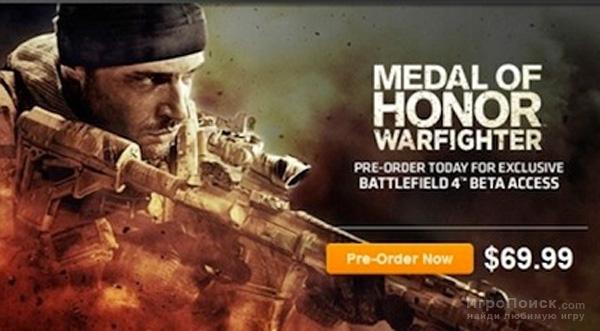 Electronic Arts случайно выдала информацию о Battlefield 4
