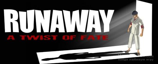 прохождение игры Runaway 3: Поворот судьбы