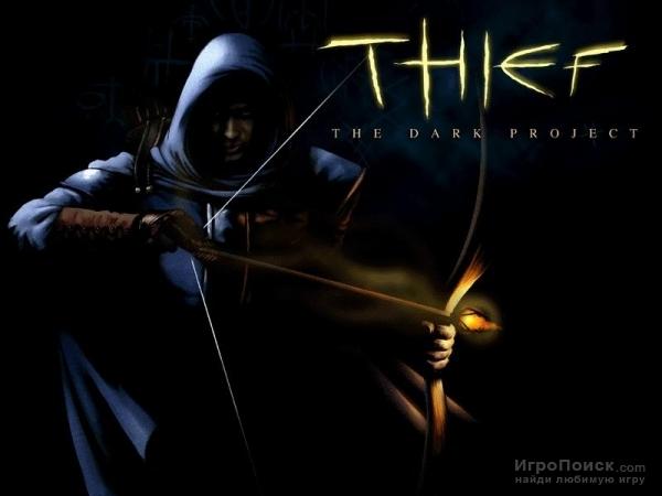Thief 4 находится в разработке