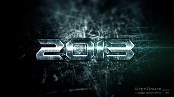 Cамые ожидаемые игры 2013 года