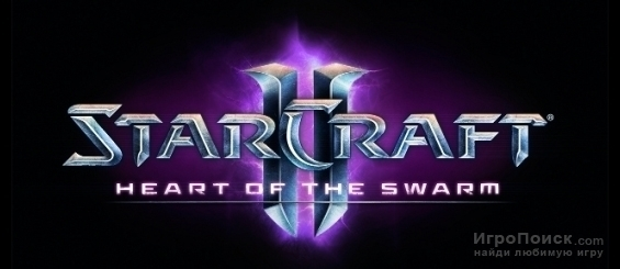 StarCraft 2: Heart of the Swarm – играй уже сегодня!