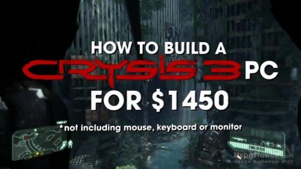 Всего $1450 — и Crysis 3 не будет тормозить