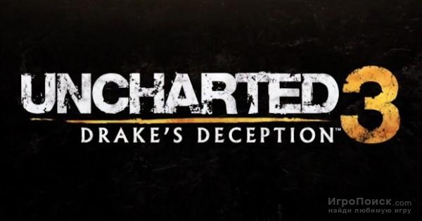 Разработчики Uncharted 3 строят долгие планы по поддержке мультиплеера игры новым контентом