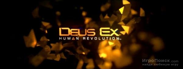 Раздумья о непростом будущем или Рецензия: Deus Ex: Human Revolution