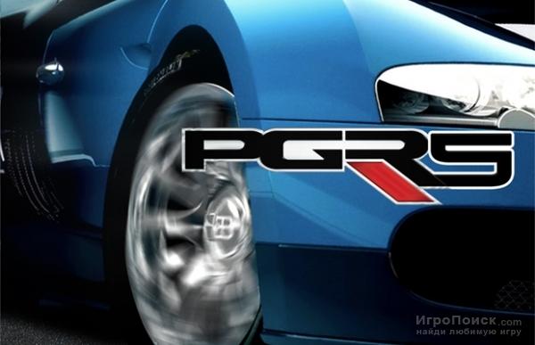 Новая часть Project Gotham Racing 5 для Xbox 720