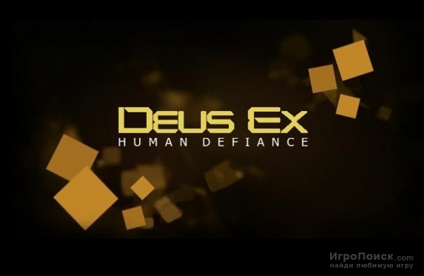 Deus Ex: Human Defiance истинный некст-ген
